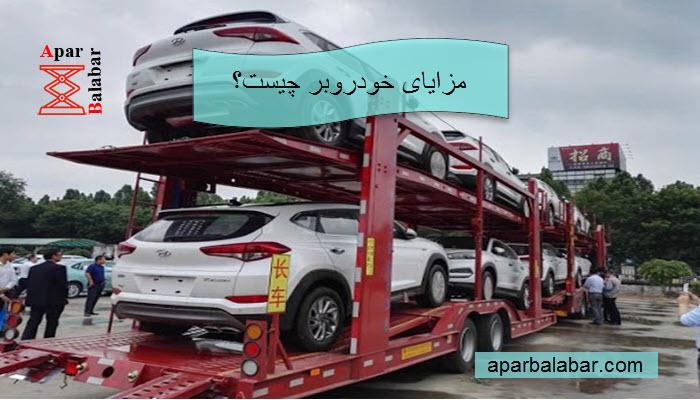 مزایای خودروبر چیست؟