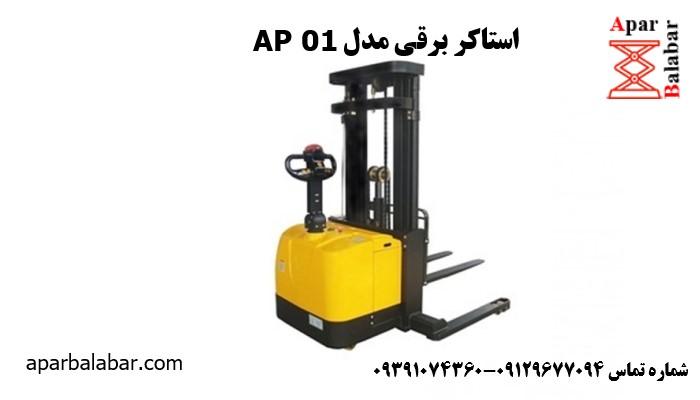 استاکر برقی مدل AP 01