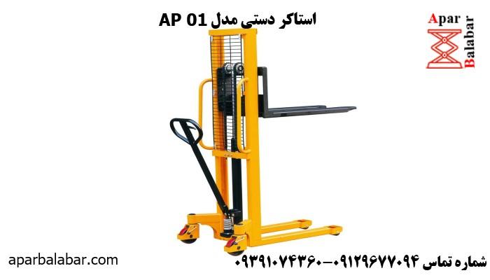 استاکر دستی مدل AP 01