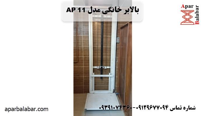 بالابر خانگی مدل Ap 11