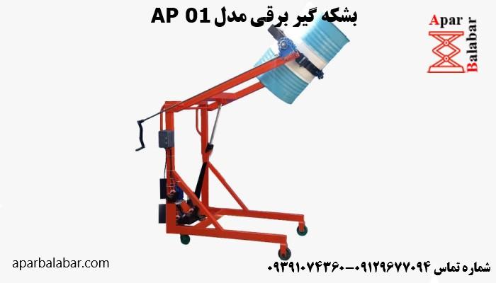 بشکه گیر برقی مدل AP 01