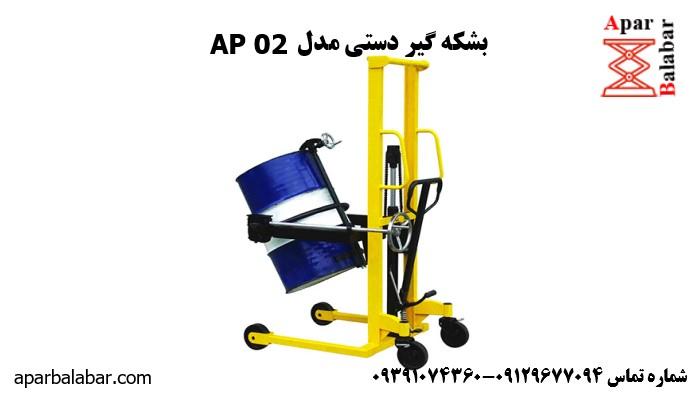 بشکه گیر دستی مدل AP 02