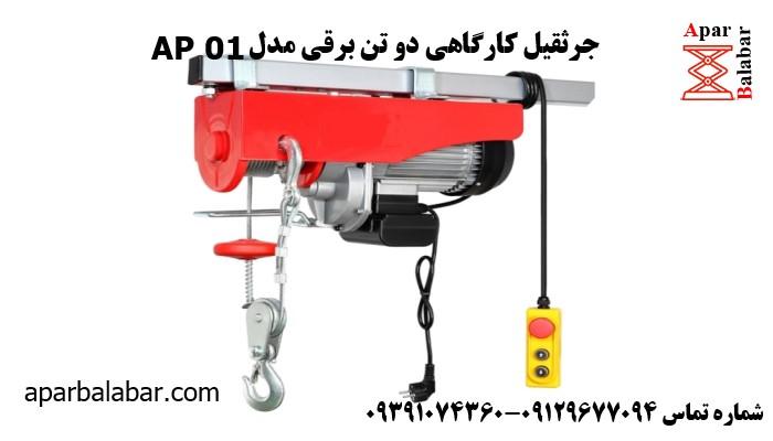 جرثقیل کارگاهی دو تن برقی مدل AP 01