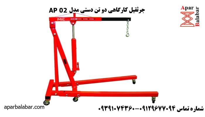 جرثقیل کارگاهی دو تن دستی مدل AP 02