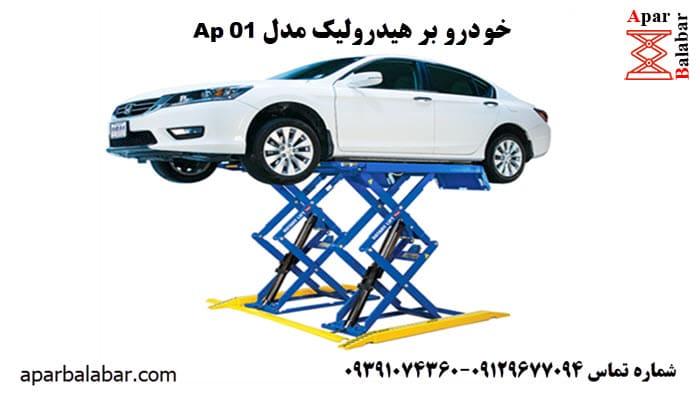 خودرو بر هیدرولیک مدل Ap 01