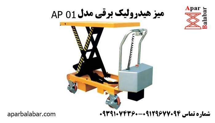 میز هیدرولیک برقی مدل AP 01