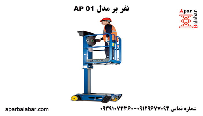 نفر بر مدل Ap 01